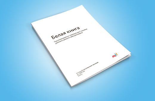 обложка Белой книги: персонализация в e-commerce